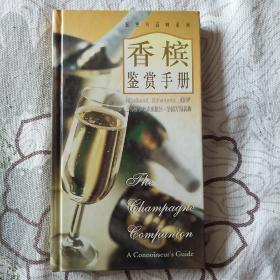 香槟鉴赏手册