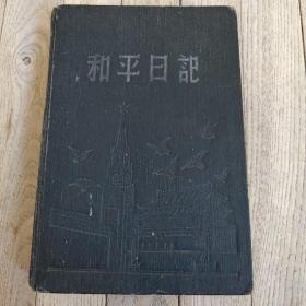 日记本:和平日记