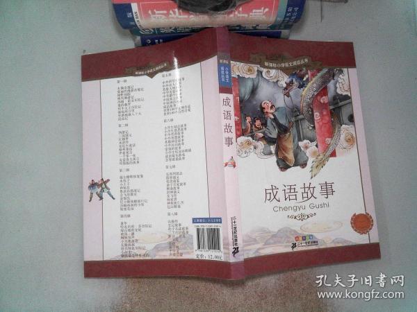 新课标小学语文阅读丛书:成语故事 (第5辑 彩绘注音版)