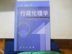 行政伦理学                                     【存放152层】