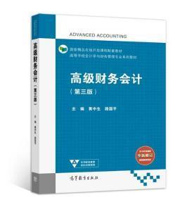 高级财务会计(第三版) 黄中生,路国平 9787040523478 高等教育出版社教材系列