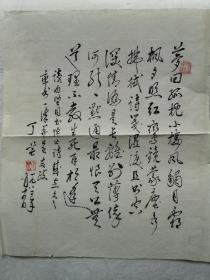 【全场保真】著名诗人、中华诗学研究会名誉会长 丁芒(1925-) 书法一幅