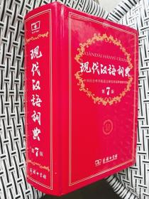 现代汉语词典第7版正版七版