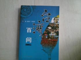 台湾百问2009版