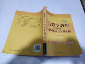 运筹学教程(第四版)同步辅导及习题全解