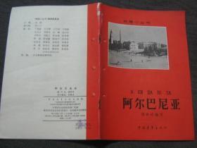 地理小丛书:巴拿马、印度尼西亚、阿尔巴尼亚、保加利亚人民共和国、阿尔及利亚【5本合售】