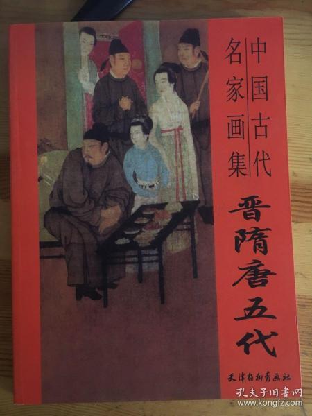 故宫博物院藏品大系·绘画编1:晋隋唐五代