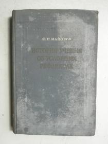 История учения об условных рефлексах 条件反射学说史 1954