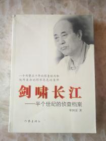 剑啸长江——半个世纪的侦查档案