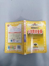 小学教材全解:3年级语文(上)(西南师大版)