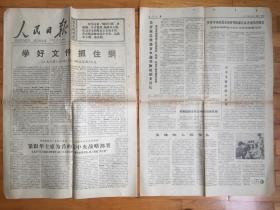 人民日报 1977年2月7日(1-6版全)学好文件抓住钢《人民日报》《红旗》杂志《解放军报》社论,英雄的人民军队