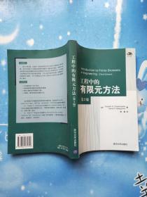 工程中的有限元方法 第3版【书内干净】