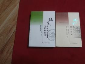 保定地区庙会文化与民俗辑录,邯郸地区民俗辑录,大32开本,两册合售,品佳未阅
