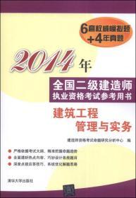 2014年全国二级建造师执业资格考试参考用书:建筑工程管理与实务
