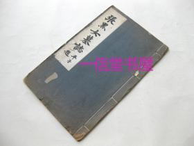 《张黑女墓志》1册全  民国线装  有正书局 珂罗版