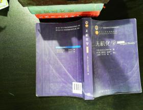 无机化学(第四版)