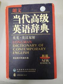 特价~朗文当代高级英语辞典9787560040257