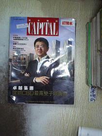 资本杂志 2009 10