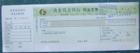 支票(12)