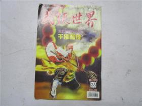武侠世界第49年28期
