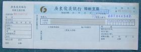 支票(14)
