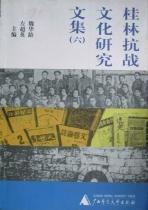桂林抗战文化研究文集(六)