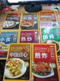 钟鸣鼎食丛书全8册