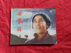电影连环画:苦菜花  83年1版1印
