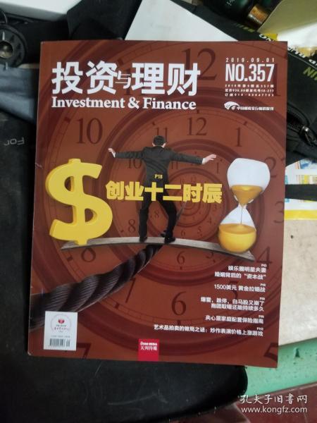 投资与理财 2019.9.1 NO.357