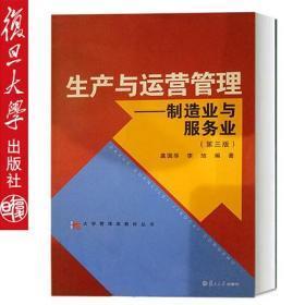 全新  大学管理类教材丛书:生产与运营管理:制造业与服务业(第3版)