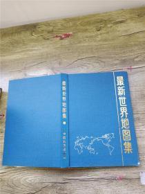 最新世界地图集(精装)