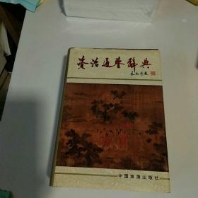 资治通鉴辞典(精装)