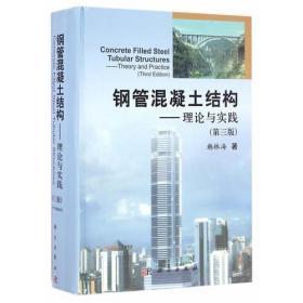 钢管混凝土结构-理论与实践(第三版)