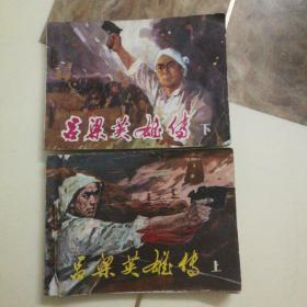 【连环画】吕梁英雄传 上下(1979年,一版一印)