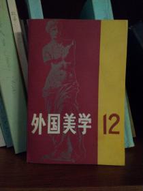 外国美学.第十二辑