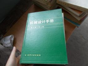 机械设计手册(第三版)第1卷 .第4卷.第5卷【精装本】3本合售