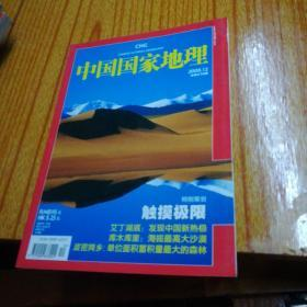中国国家地理2008年12