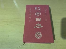 故宫日历 2013 2012年出版一版一印