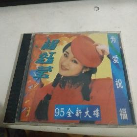 杨钰莹 为爱祝福 95全新大碟 CD