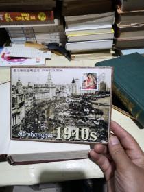 老上海历史明信片1940S  八张