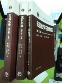 无机化学 第三版 上册+下册+习题解答 宋天佑 高等教育出版社 武汉南开吉林大学合编 考研教材