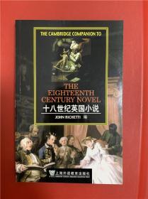 十八世纪英国小说(英文版)