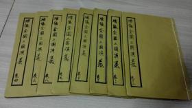 增像全图三国演义  8册