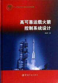 高可靠运载火箭控制系统设计