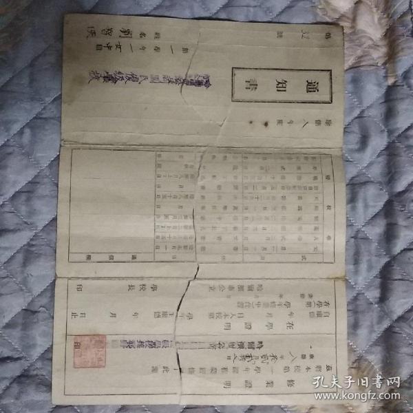 偽滿洲國八年  哈爾濱市公立南崗國民優級學校第一學年一女中組修業證明 通知書  有校章  校長趙翔  還有日本名    級任于桂云