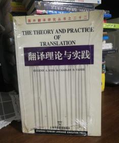 翻译理论与实践