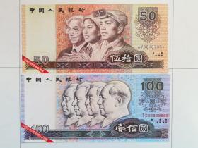 中国印钞造币厂票样 1990年第四套人民币100元、50元票样各一张,两张合售(百元编号JX88888888,五十元编号AY88167951)