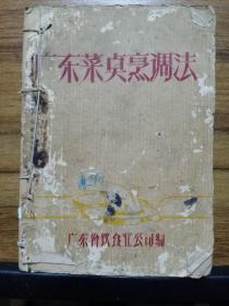 广东菜点烹调法(约1957年油印本)【大体分广州风味、潮汕风味、东江风味三大类共463个菜式】