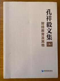孔祥毅文集(九)财经教育及其他