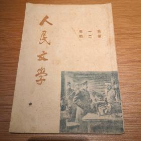 人民文学杂志第一卷第二期(1949年12月1日出版)